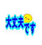 動くひよこのぴよちゃんと大きな文字[敬語](個別スタンプ:02)