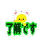 動くひよこのぴよちゃんと大きな文字[敬語](個別スタンプ:03)