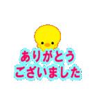 動くひよこのぴよちゃんと大きな文字[敬語](個別スタンプ:05)