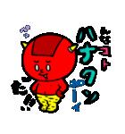 テキトー過ぎる赤鬼くん 2 by マメズ(個別スタンプ:23)