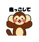 らぶ干支【申】(個別スタンプ:2)