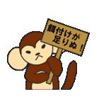 らぶ干支【申】(個別スタンプ:5)