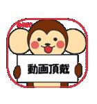 らぶ干支【申】(個別スタンプ:8)