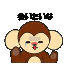 らぶ干支【申】(個別スタンプ:16)
