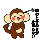 らぶ干支【申】(個別スタンプ:36)