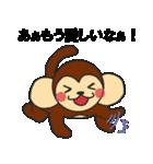 らぶ干支【申】(個別スタンプ:37)
