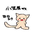 小笠原さんとみんなのスタンプ(個別スタンプ:01)