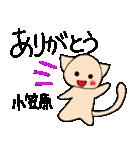 小笠原さんとみんなのスタンプ(個別スタンプ:02)