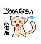 小笠原さんとみんなのスタンプ(個別スタンプ:03)
