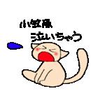 小笠原さんとみんなのスタンプ(個別スタンプ:04)