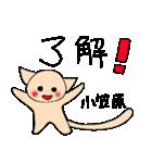 小笠原さんとみんなのスタンプ(個別スタンプ:06)