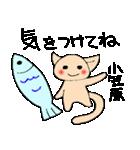 小笠原さんとみんなのスタンプ(個別スタンプ:07)