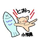 小笠原さんとみんなのスタンプ(個別スタンプ:08)