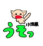 小笠原さんとみんなのスタンプ(個別スタンプ:09)