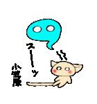 小笠原さんとみんなのスタンプ(個別スタンプ:11)