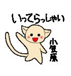 小笠原さんとみんなのスタンプ(個別スタンプ:13)