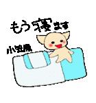 小笠原さんとみんなのスタンプ(個別スタンプ:18)