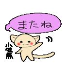 小笠原さんとみんなのスタンプ(個別スタンプ:19)