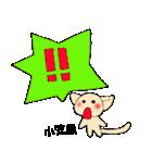 小笠原さんとみんなのスタンプ(個別スタンプ:21)