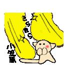 小笠原さんとみんなのスタンプ(個別スタンプ:23)