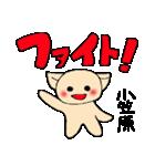 小笠原さんとみんなのスタンプ(個別スタンプ:27)