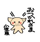 小笠原さんとみんなのスタンプ(個別スタンプ:28)