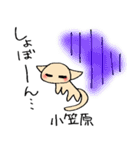 小笠原さんとみんなのスタンプ(個別スタンプ:32)
