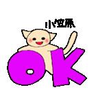 小笠原さんとみんなのスタンプ(個別スタンプ:33)