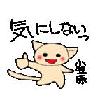 小笠原さんとみんなのスタンプ(個別スタンプ:38)