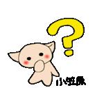 小笠原さんとみんなのスタンプ(個別スタンプ:40)