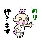 「のり」さん用、名前スタンプ(個別スタンプ:04)