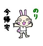 「のり」さん用、名前スタンプ(個別スタンプ:05)