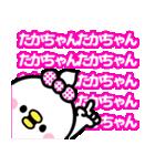 「たかちゃん」スキスキ♥♥(個別スタンプ:04)
