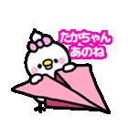 「たかちゃん」スキスキ♥♥(個別スタンプ:05)