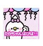 「たかちゃん」スキスキ♥♥(個別スタンプ:07)