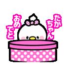 「たかちゃん」スキスキ♥♥(個別スタンプ:08)