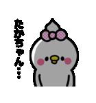 「たかちゃん」スキスキ♥♥(個別スタンプ:09)