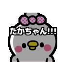 「たかちゃん」スキスキ♥♥(個別スタンプ:10)