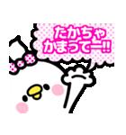 「たかちゃん」スキスキ♥♥(個別スタンプ:13)