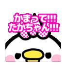 「たかちゃん」スキスキ♥♥(個別スタンプ:14)