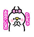 「たかちゃん」スキスキ♥♥(個別スタンプ:15)