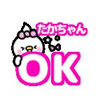 「たかちゃん」スキスキ♥♥(個別スタンプ:17)