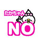 「たかちゃん」スキスキ♥♥(個別スタンプ:18)