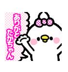 「たかちゃん」スキスキ♥♥(個別スタンプ:19)