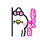「たかちゃん」スキスキ♥♥(個別スタンプ:20)