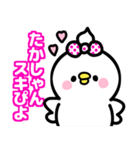 「たかちゃん」スキスキ♥♥(個別スタンプ:21)