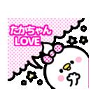 「たかちゃん」スキスキ♥♥(個別スタンプ:23)