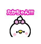 「たかちゃん」スキスキ♥♥(個別スタンプ:25)