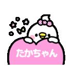 「たかちゃん」スキスキ♥♥(個別スタンプ:27)