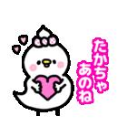 「たかちゃん」スキスキ♥♥(個別スタンプ:29)